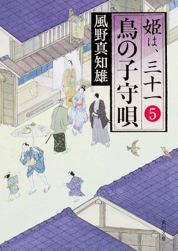 鳥の子守唄  姫は、三十一 5 (角川文庫)の詳細を見る