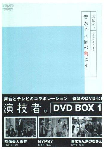 演技者。 1stシリーズ Vol.1 (通常版) [DVD]