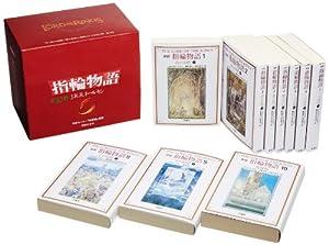文庫 新版 指輪物語 全10巻セット (評論社文庫)