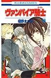 ヴァンパイア騎士(ナイト) 13 (花とゆめコミックス)