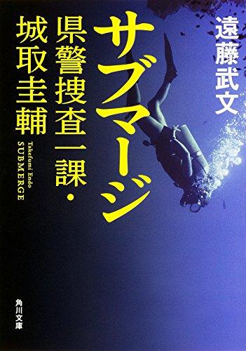 サブマージ 県警捜査一課・城取圭輔 (角川文庫)の詳細を見る