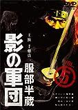 服部半蔵 影の軍団 VOL.5 [DVD]