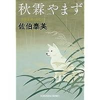 秋霖やまず: 吉原裏同心抄(三) (光文社時代小説文庫)