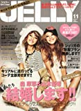 JELLY (ジェリー) 2010年 11月号 [雑誌]