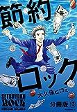 節約ロック 分冊版(13) (モーニングコミックス)