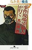 高江洲 敦 (著)(40)新品: ¥ 617ポイント:20pt (3%)11点の新品/中古品を見る:¥ 617より