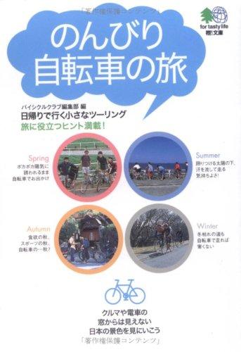 のんびり自転車の旅―日帰りで行く小さなツーリング エイ文庫 (023)の詳細を見る