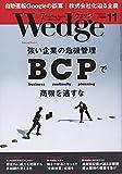 ウェッジ / ウェッジ のシリーズ情報を見る