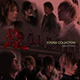 縁 -enishi-  SOUND COLLECTION 【DVD付初回限定盤】