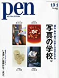 Pen (ペン) 2010年 10/1号 [雑誌]