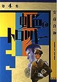虹色のトロツキー (第4集) (希望コミックス (249))