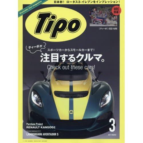 Tipo (ティーポ) 2017年3月号 Vol.333