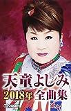 天童よしみ 2018年全曲集