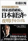 2012年マネー大激震! 国家連鎖破綻が、日本経済の夜明けを告げる