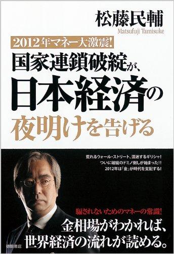 2012年マネー大激震! 国家連鎖破綻が、日本経済の夜明けを告げるの詳細を見る