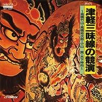 [Vol.1]津軽三味線の競演 (MEG-CD)