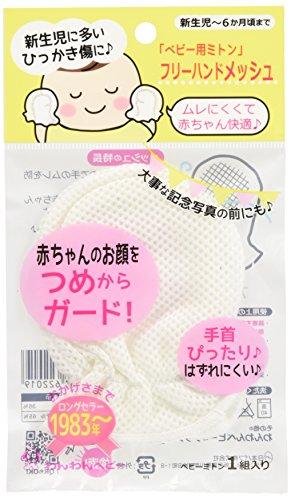 日本パフ わんわんベビー ベビーミトン フリーハンドメッシュ 新生児~6ヶ月頃まで対象
