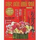 家庭画報 2018年 01月号プレミアムライト版 (家庭画報 増刊)