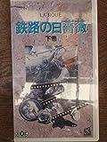 鉄路の白薔薇(下巻) [VHS]