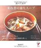 重ね煮の養生スープ (セレクトBOOKS)