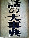 話の大事典〈第1〉 (1950年)