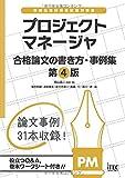 プロジェクトマネージャ 合格論文の書き方・事例集 第4版 (論文事例集シリーズ)