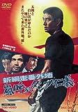 新網走番外地 嵐呼ぶダンプ仁義 [DVD]