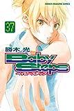 ベイビーステップ(37) (週刊少年マガジンコミックス)