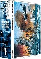 紺碧の艦隊×旭日の艦隊 Blu-ray Box ①