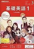 NHKラジオ 基礎英語1 CD付き 2018年3月号 [雑誌] (NHKテキスト)