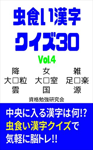 【脳トレ】虫食い漢字クイズ30 Vol.4
