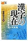 漢字の現在―リアルな文字生活と日本語 (Word-Wise Book)