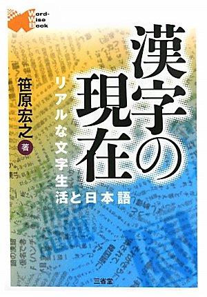 漢字の現在―リアルな文字生活と日本語 (Word-Wise Book)の詳細を見る