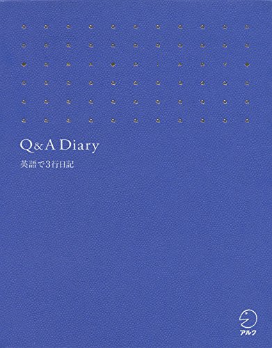 Q&A Diary 英語で3行日記の詳細を見る