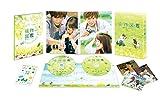 松竹 その他 植物図鑑 運命の恋、ひろいました 豪華版(初回限定生産)[Blu-ray]の画像