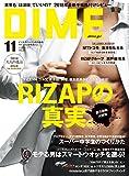 DIME (ダイム) 2017年 11月号 [雑誌]