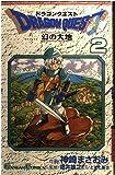 ドラゴンクエスト幻の大地 2 (ガンガンコミックス)