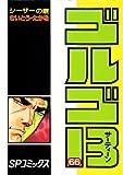 ゴルゴ13(66) (コミックス単行本)