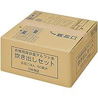尾西食品 アルファ米炊き出しセット 五目ご飯50食分 5.0㎏