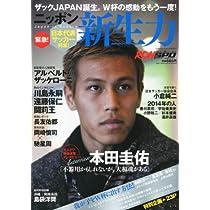 論スポ ニッポン新生力! Fight&Life2010年 10月号増刊[雑誌]