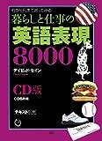 CD版 暮らしと仕事の英語表現8000(テキスト別売) (<CD>)