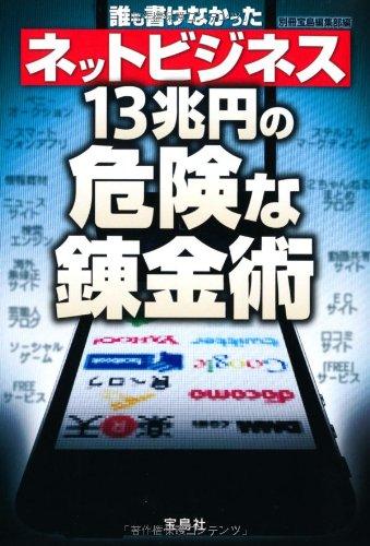 誰も書けなかったネットビジネス13兆円の危険な錬金術 (宝島SUGOI文庫)の詳細を見る