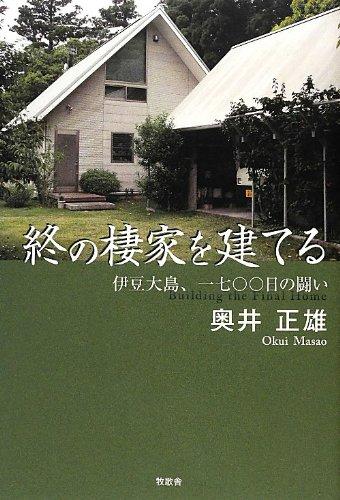 終の棲家を建てる―伊豆大島、一七〇〇日の闘い