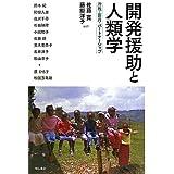 開発援助と人類学―冷戦・蜜月・パートナーシップ―