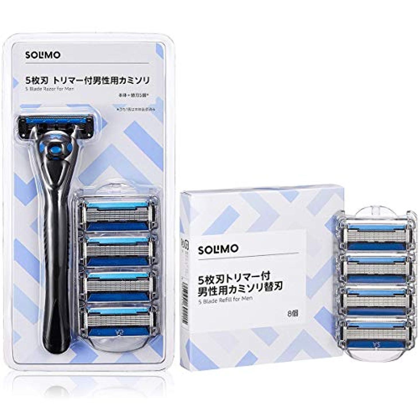 そよ風弁護人将来の[Amazonブランド]SOLIMO 5枚刃 トリマー付 男性用 カミソリ本体+替刃5個付(うち1個は本体装着済み) & カミソリ替刃8個