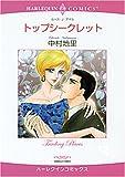 トップシークレット (エメラルドコミックス ハーレクインシリーズ)