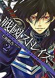 戦國ストレイズ 2巻 (デジタル版ガンガンウイングコミックス)