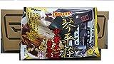 琴平荘中華そば 醤油味8袋セット (330g×2人前)