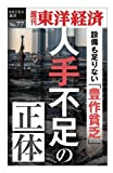 人手不足の正体─週刊東洋経済eビジネス新書No.77 (週刊東洋経済eビジネス新書)