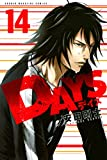 DAYS(14) (週刊少年マガジンコミックス)